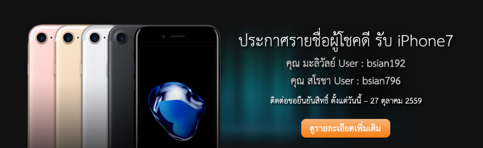 iPhone7 Promotion